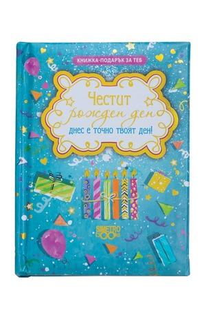 Книга - Подарък за теб - Честит рожден ден. Днес е точно твоят ден!