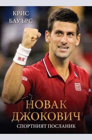 Книга - Новак Джокович: Спортният посланик