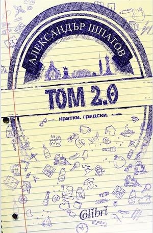 е-книга - Том 2.0 кратки. Градски