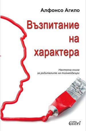 е-книга - Възпитание на характера