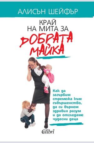 е-книга - Край на мита за добрата майка