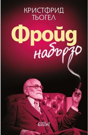 е-книга - Фройд набързо