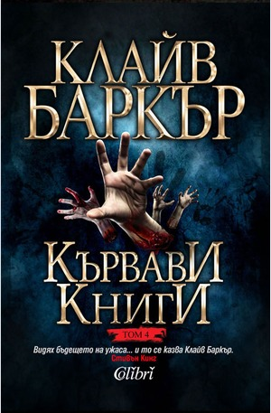 е-книга - Кървави книги, Том 4