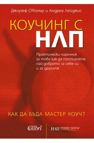е-книга - Коучинг с НЛП