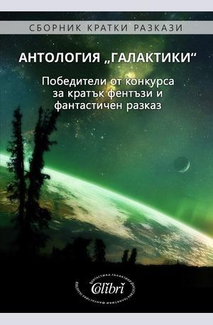 "е-книга - Aнтология ""Галактики"""