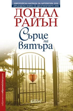 е-книга - Сърце на вятъра