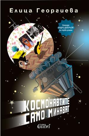 е-книга - Космонавтите само минават