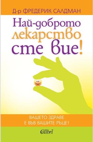 е-книга - Най-доброто лекарство сте вие!