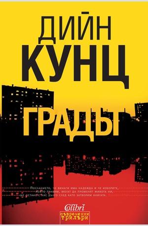 е-книга - Градът