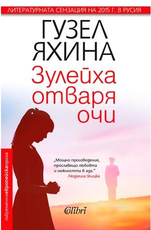 е-книга - Зулейха отваря очи