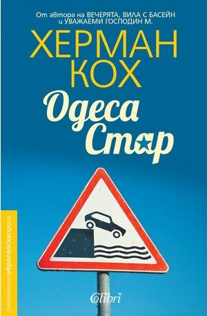 е-книга - Одеса Стар