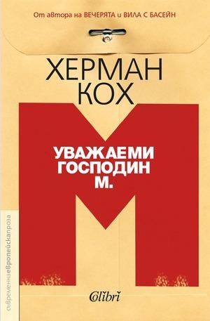 е-книга - Уважаеми господин М.