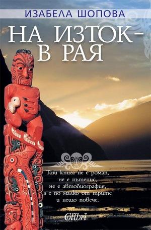 е-книга - На изток - в Рая
