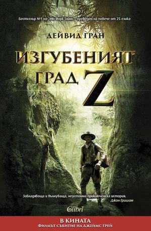 е-книга - Изгубеният град Z