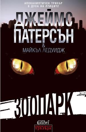 е-книга - Зоопарк