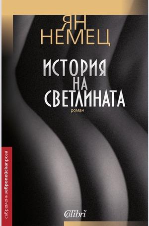 е-книга - История на светлината