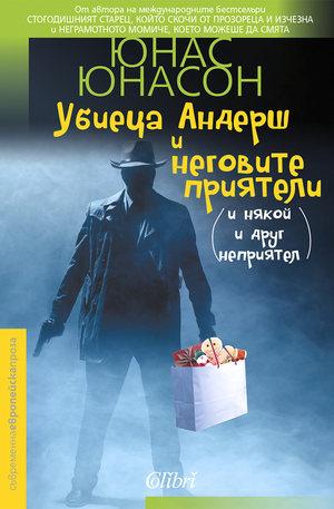 е-книга - Убиеца Андерш и неговите приятели (и някой и друг неприятел)