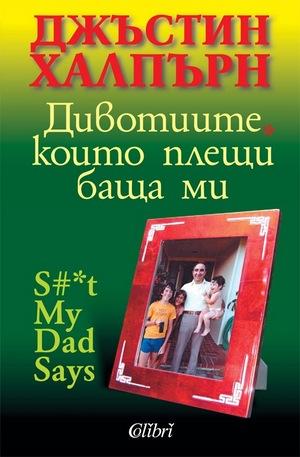 е-книга - Дивотиите, които плещи баща ми