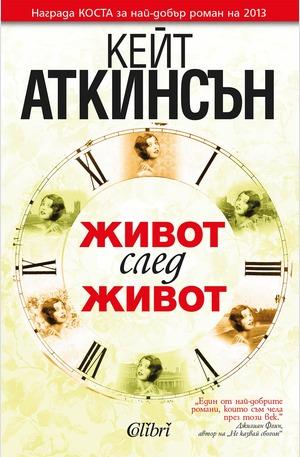 е-книга - Живот след живот