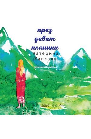 е-книга - През девет планини