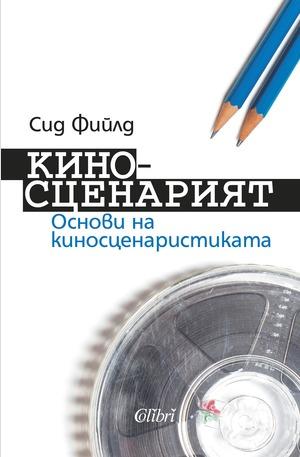 е-книга - Киносценарият