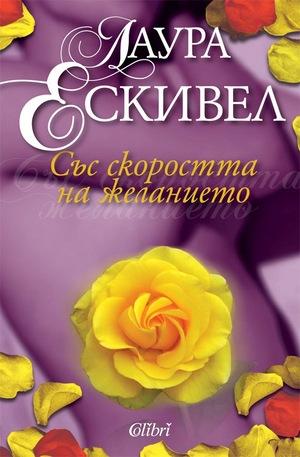 е-книга - Със скоростта на желанието