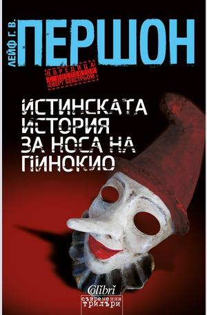 е-книга - Истинската история за носа на Пинокио