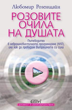 е-книга - Розовите очила на душата