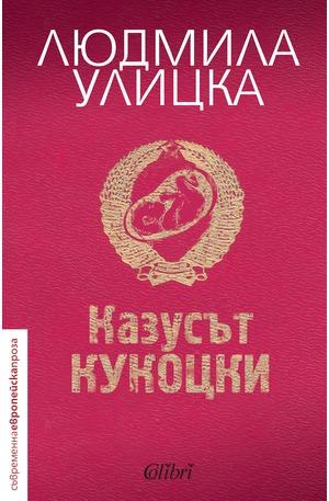 е-книга - Казусът Кукоцки