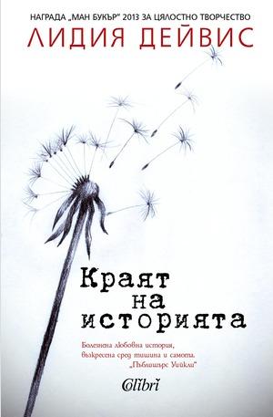 е-книга - Краят на историята