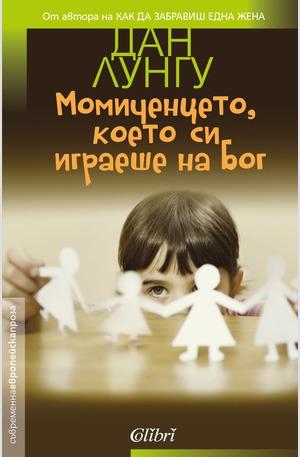 е-книга - Момиченцето, което си играеше на Бог
