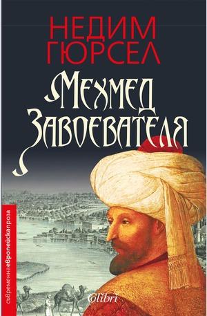 е-книга - Мехмед Завоевателя
