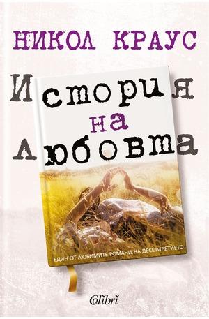 е-книга - История на любовта