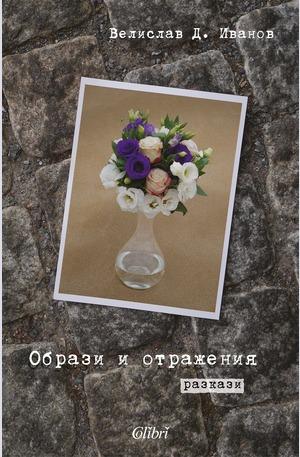 е-книга - Образи и отражения