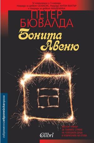 е-книга - Бонита Авеню