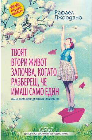 е-книга - Твоят втори живот започва, когато разбереш, че имаш само един