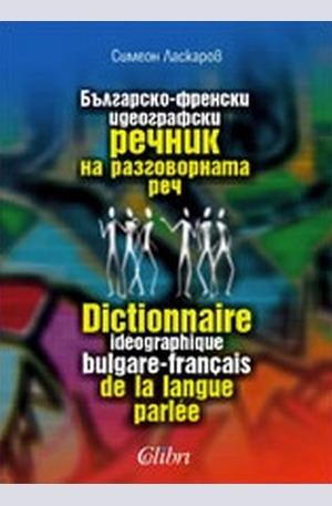 Книга - Българско-френски идеографски речник на разговорната реч