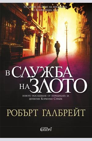 е-книга - В служба на злото
