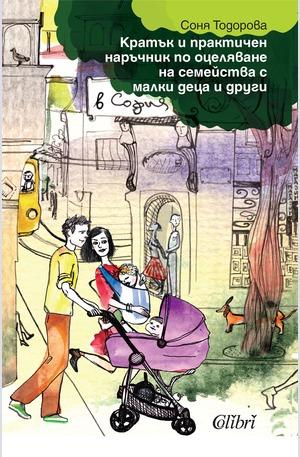 е-книга - Кратък и практичен наръчник по оцеляване на семейства с малки деца и други в София