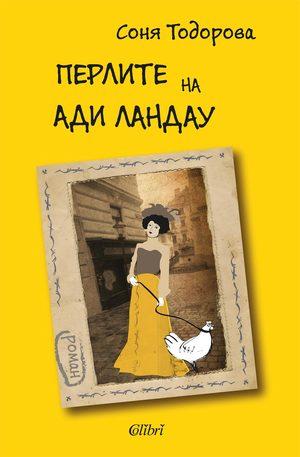 е-книга - Перлите на Ади Ландау