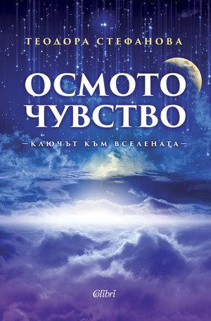е-книга - Осмото чувство - ключът към Вселената