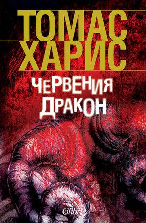 е-книга - Червения дракон