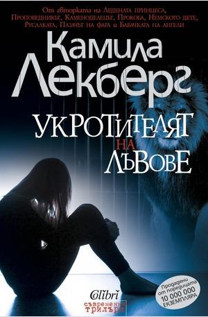 е-книга - Укротителят на лъвове