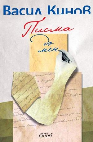 е-книга - Писма до мен