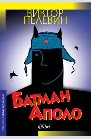 е-книга - Батман Аполо