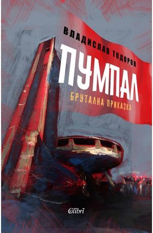 е-книга - Пумпал