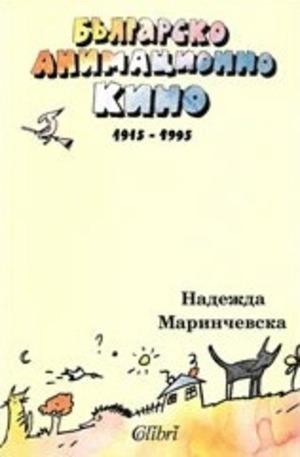 Книга - Българско анимационно кино 1915-1995