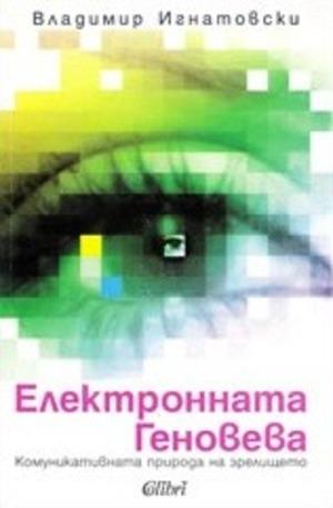 Книга - Електронната Геновева