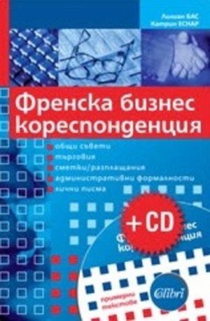 Книга - Френска бизнес кореспонденция + CD