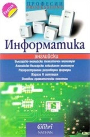 Книга - Информатика